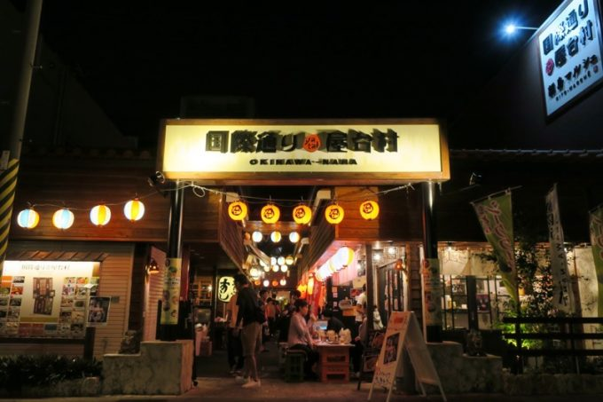 那覇「国際通り屋台村」へ行ってみた。