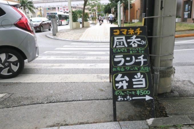 那覇・久茂地交差点付近にある「コマネチ」の看板