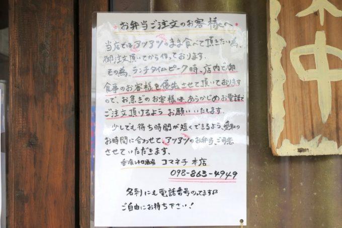 コマネチ本店の外に、お弁当注文についての張り紙があった。
