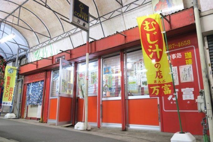 那覇・栄町「むじ汁専門店 万富(まんぷ)」の外観