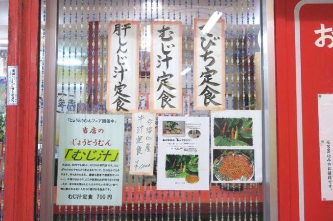 那覇・栄町「むじ汁専門店 万富(まんぷ)」の外に貼られたメニュー