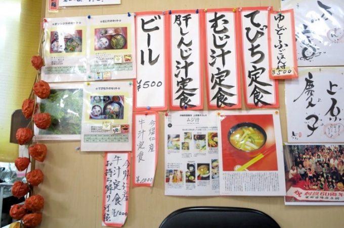 那覇・栄町「むじ汁専門店 万富(まんぷ)」の店内にあったメニュー