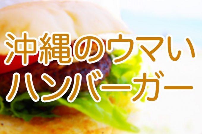 沖縄のハンバーガー