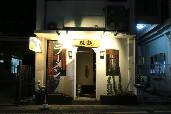 那覇・久茂地「照麺」の外観
