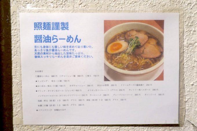 「照麺」の入り口に貼っていた醤油ラーメンの紹介