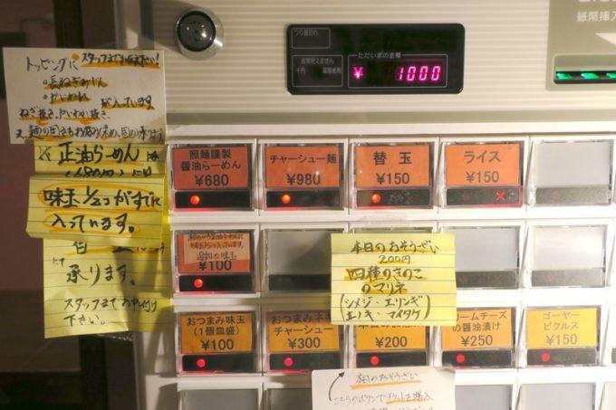 那覇・久茂地「照麺」のメニューと券売機