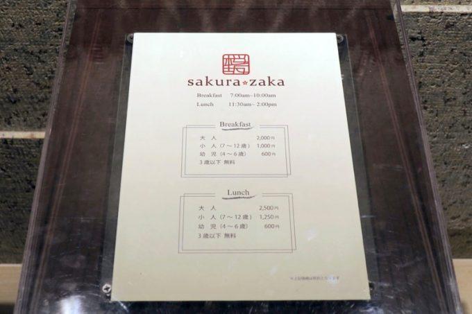 ブッフェダイニング「sakurazaka」の料金