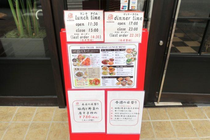 お店の入り口にはこの日のランチ情報が。