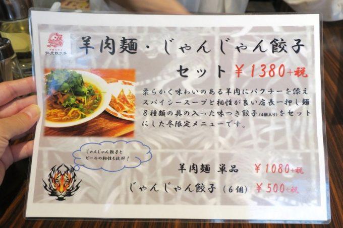 那覇・久茂地「紅虎餃子房」には羊肉麺なるものが。ウマそう。