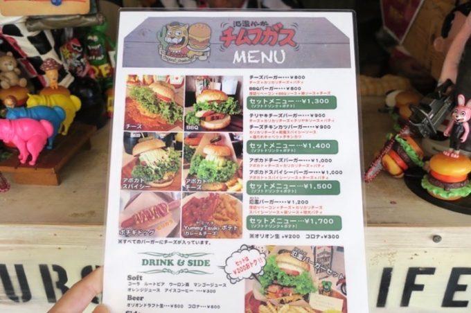 瀬長島「氾濫バーガー チムフガス」のメニュー
