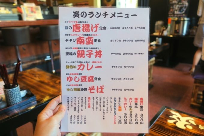 「沖縄料理と地頭鶏 炎」のランチメニュー(2018年8月時点)