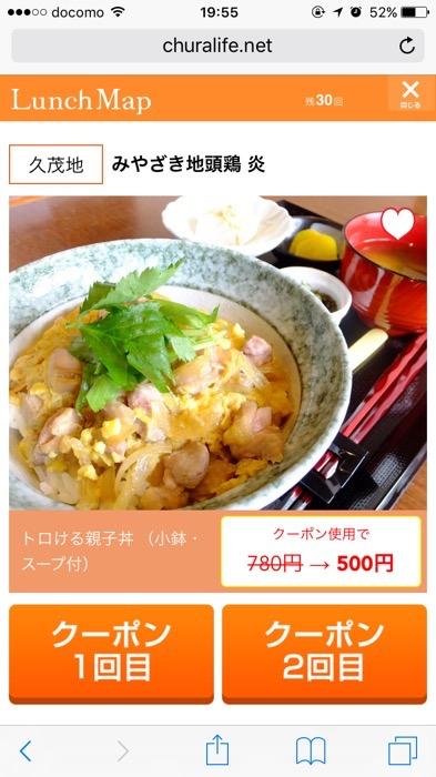 「沖縄料理と地頭鶏 炎」ではランチマップが使える