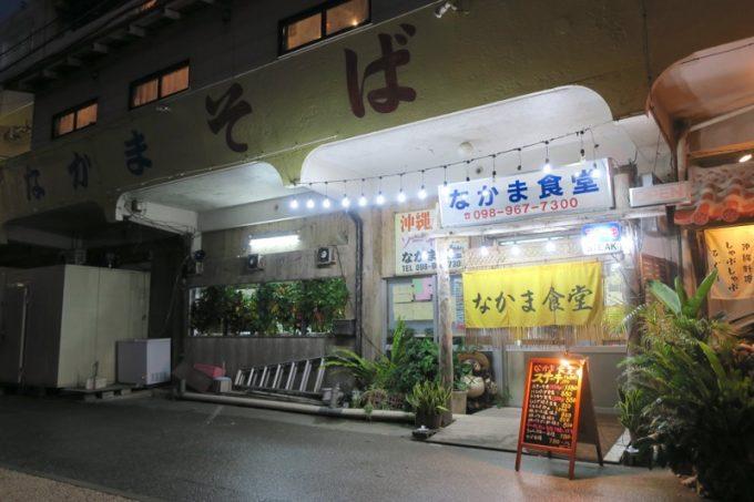 恩納村「なかま食堂」の外観