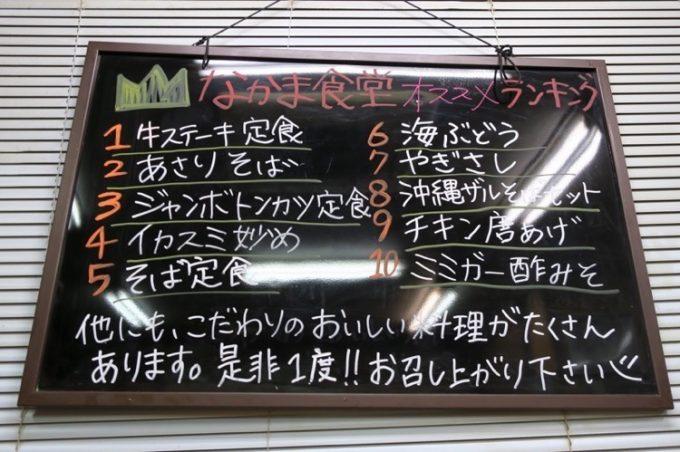 恩納村「なかま食堂」のおすすめランキング
