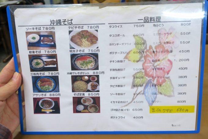 恩納村「なかま食堂」のメニュー