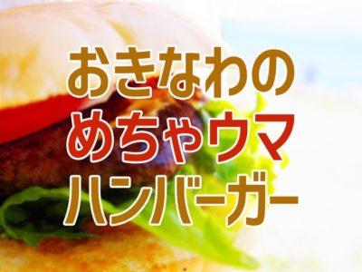 沖縄のハンバーガー(メインビジュアル)