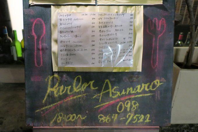 「パーラーアスナロ」の入り口にあった看板とメニュー表