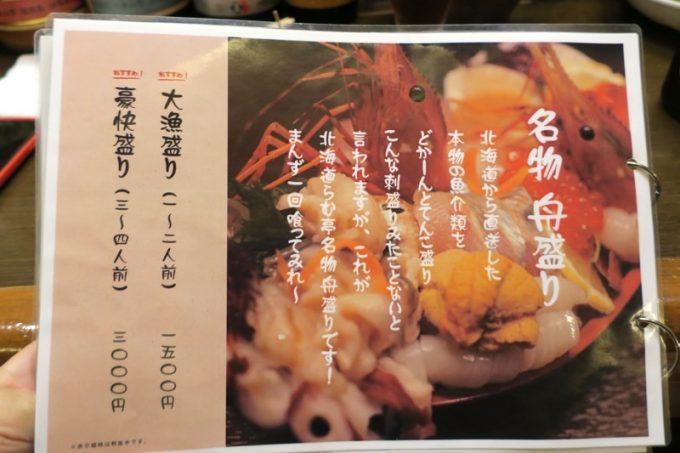 らむ亭では北海道の味覚が楽しめる