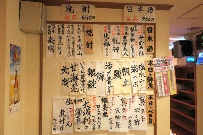 日本酒や日替わりのメニューも揃っている