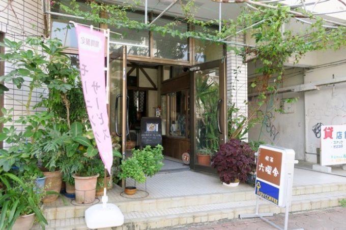 沖縄市・コザ十字路近くの「六曜舎」外観