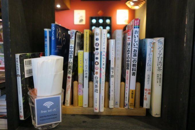 流求茶館には中国茶の書籍がある。フリーWi-Fiも使えて便利