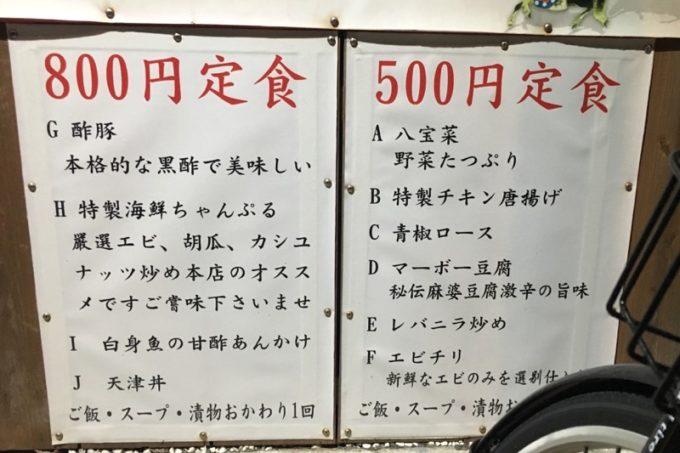 那覇・安里の「中華居酒屋 三国」が値上がりしたと聞いて、店前のメニューを確認してみた(2018年10月時点)