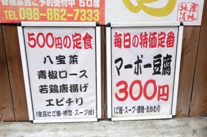 「中華居酒屋 三国」の店頭に書かれた500円定食と300円の麻婆豆腐のメニュー