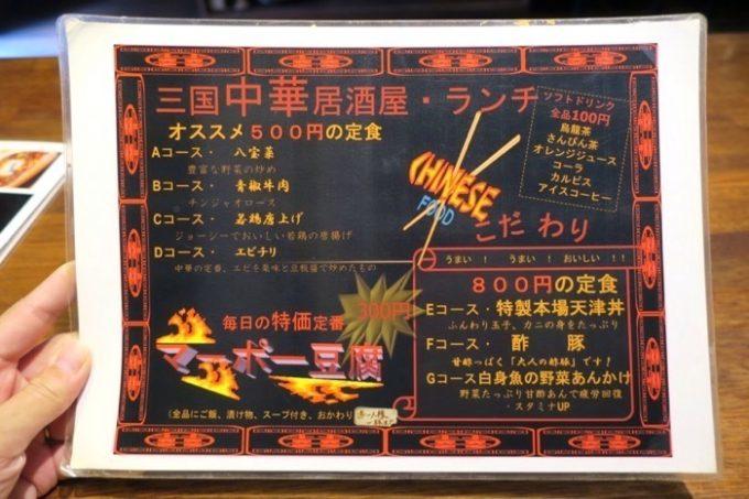 「中華居酒屋 三国」のランチメニュー