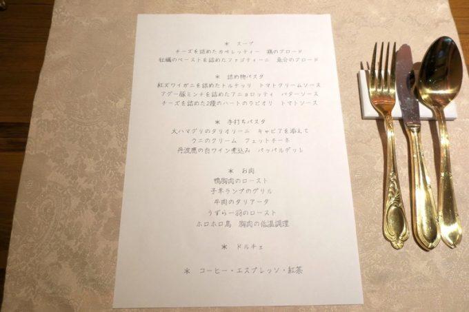 「Trattoria SOMEYA(トラットリアソメヤ)」クリスマスのコースディナーメニュー