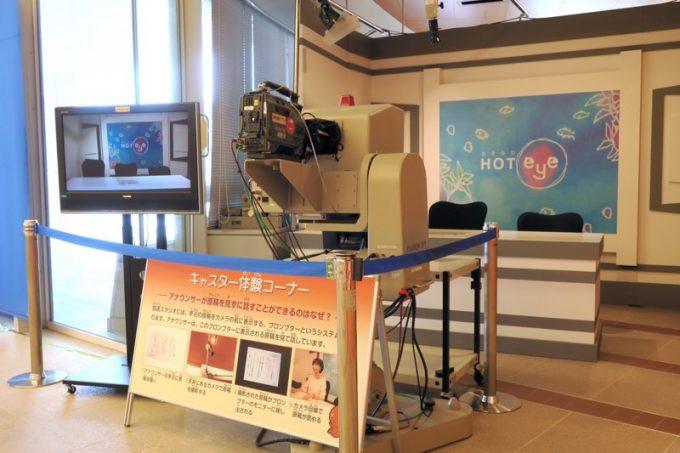 NHK沖縄放送局のキャスター体験コーナー