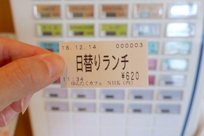 ゆんたくカフェで日替りランチ(620円)を食べて見た