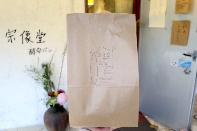 「宗像堂」の買い物袋