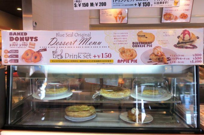 浦添「ブルーシール牧港本店」にはデザートメニューのパイやドーナツもある。