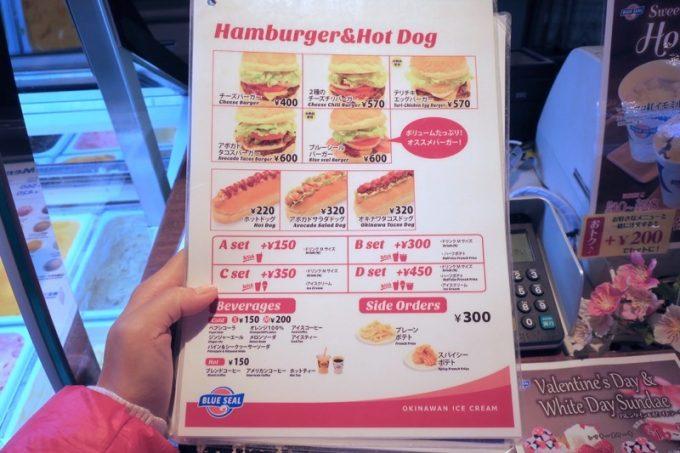 浦添「ブルーシール牧港本店」ハンバーガーのメニュー表。