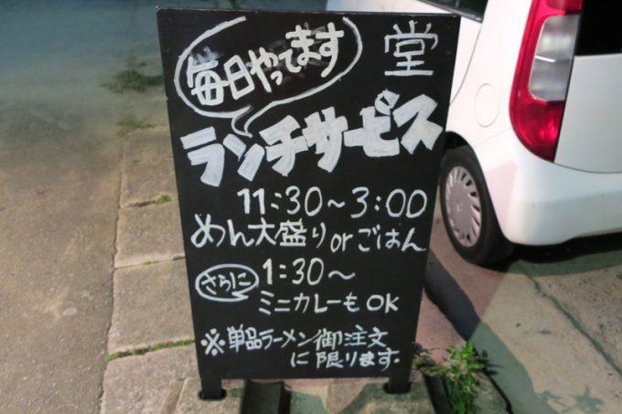 琉球みそや堂のランチタイムは麺大盛りまたはご飯がサービスされる。