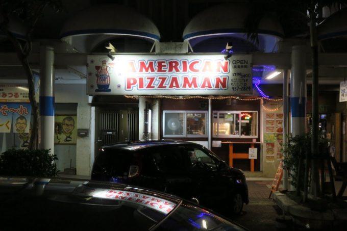 沖縄市・コザ「アメリカンピザマン」の外観(その1)