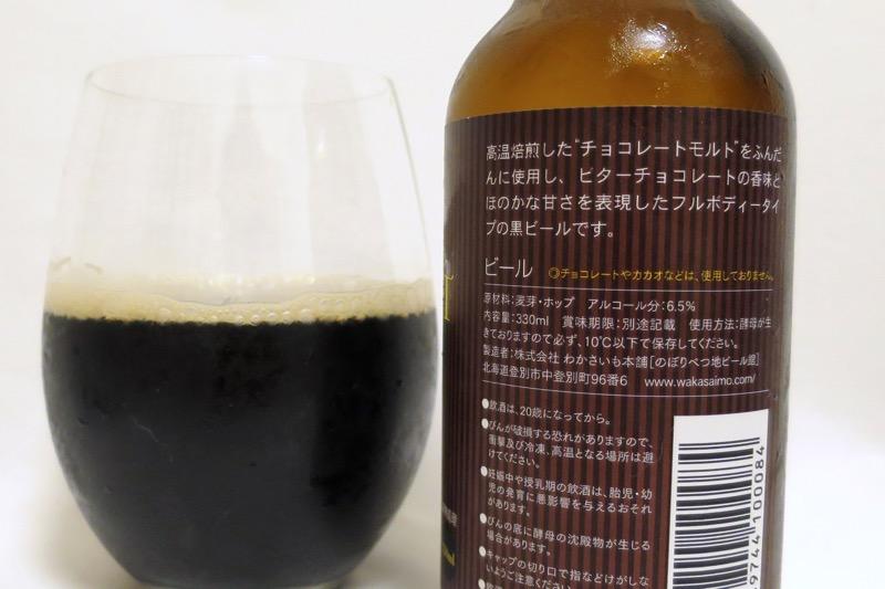 北海道限定販売,のぼりべつ地ビール鬼伝説,ショコラスタウト
