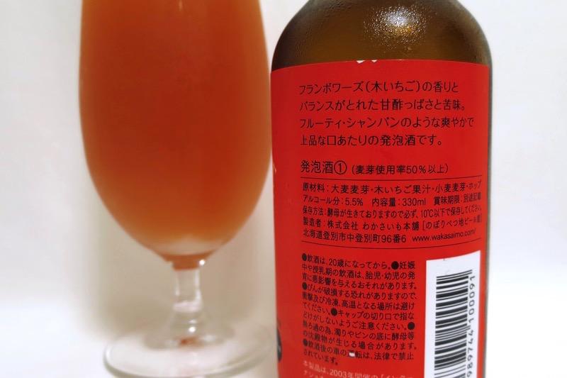 北海道限定販売,のぼりべつ地ビール鬼伝説,フランボワーズ
