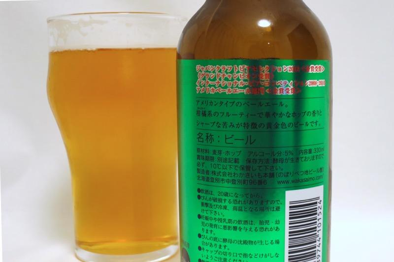 北海道限定販売,のぼりべつ地ビール鬼伝説,金鬼ペールエール