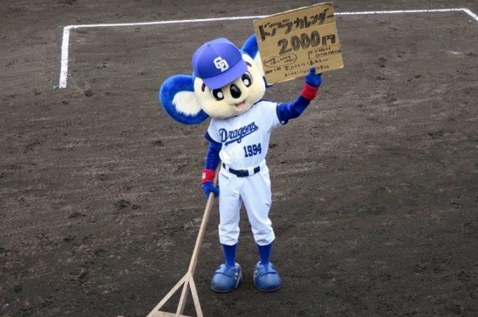 北谷公園野球場で中日vs広島の練習試合を見た。