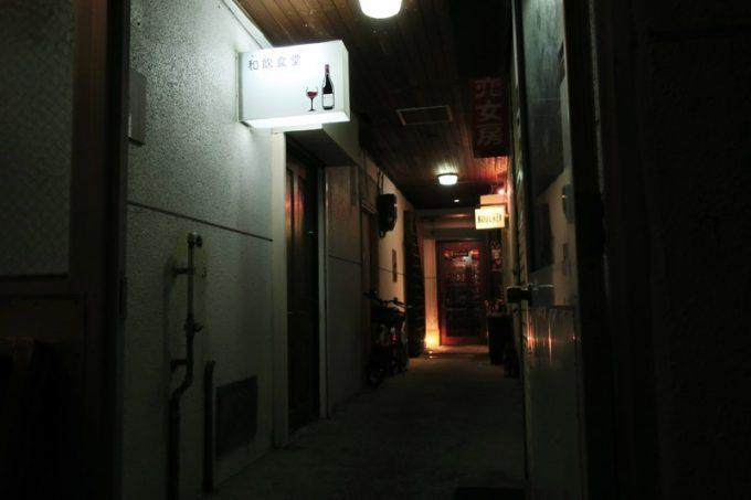 那覇・栄町の「和飲食堂(わいんしょくどう)」の外観