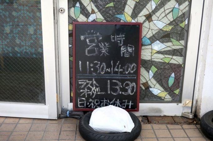 「大衆食堂 泉」の営業時間は、11:30〜14:00まで。