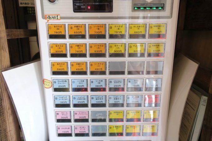 「金月そば 読谷本店」は券売機で食券を購入する。
