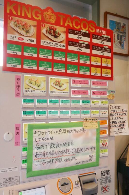 金武町「キングタコス金武本店」の券売機とメニュー(2020年1月)