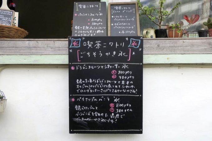 「喫茶ニワトリ」の2017年6月末のメニュー。