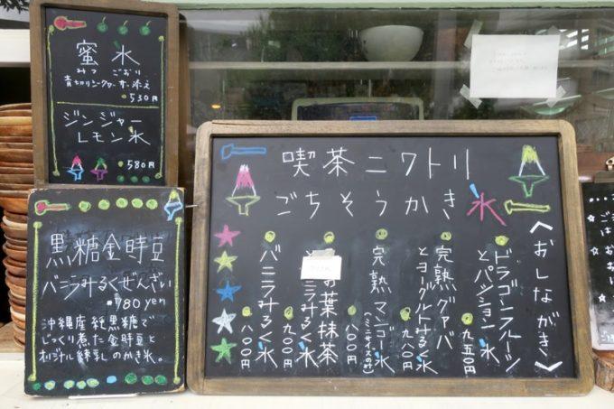 浦添「喫茶ニワトリ」の2018年9月のメニュー。
