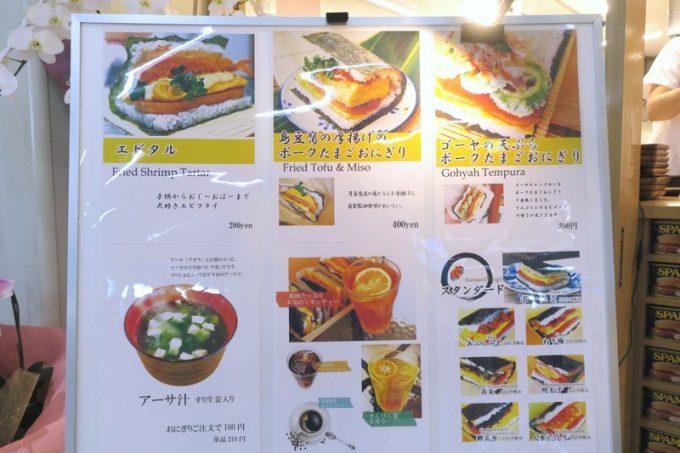 那覇空港「ポークたまごおにぎり本店」のメニュー表(その1)