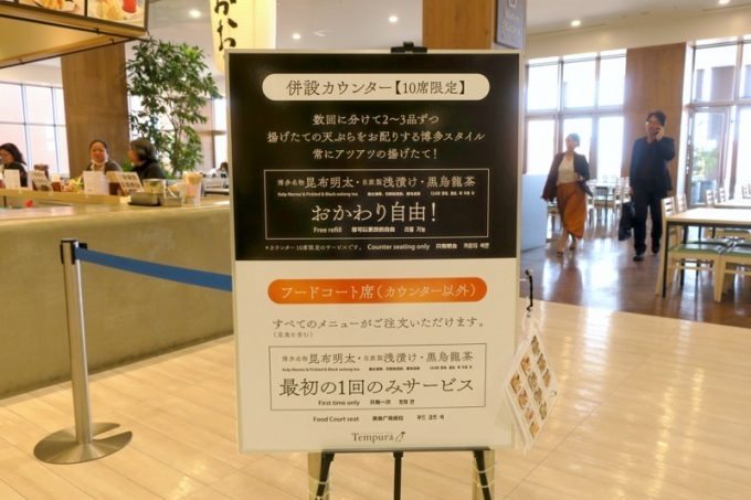 「博多天ぷら たかお」は併設カウンターとフードコート席どちらでも食べられる。