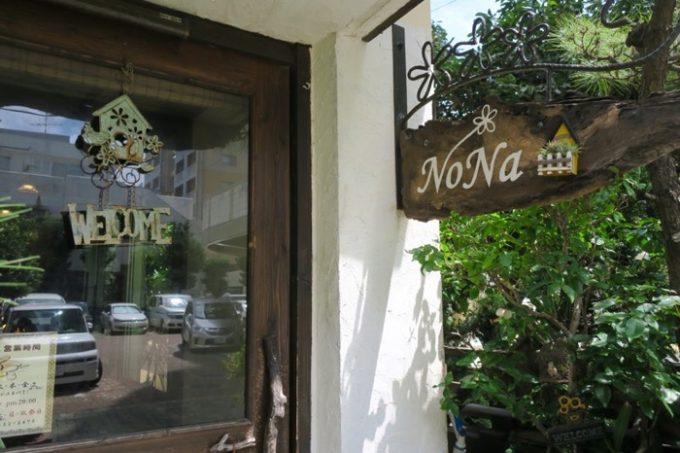 入り口にかかっている「おうちぱん屋 NoNa(ノナ)」の看板