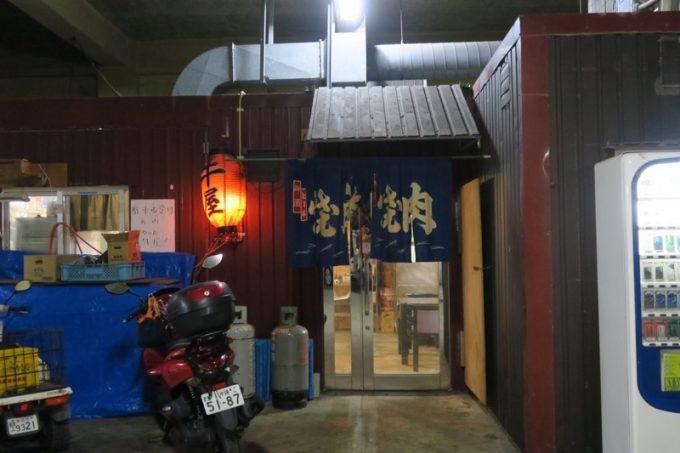那覇・松山「焼肉の店 牛屋」の入り口。